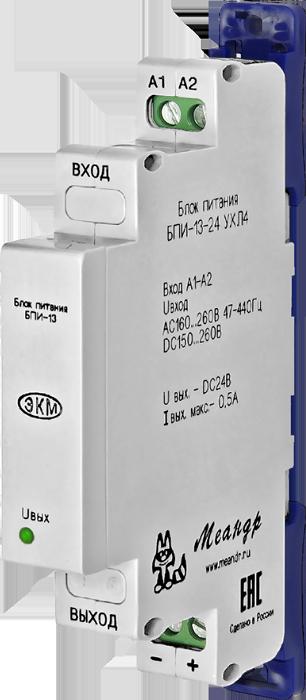 Ультратонкий модульный блок питания, мощностью 10-12Вт Bpi-13-24