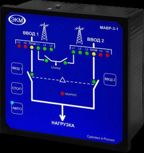 Модуль аварийного ввода резерва МАВР-3-1