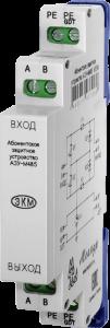 Абонентское защитное устройство АЗУ-М485