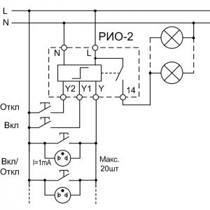 Схема подключения РИО-2