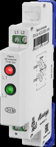 Лампа сигнальная модульная ЛСМ-2кз