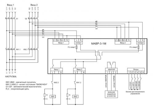 Схема подключения МАВР-3-1М