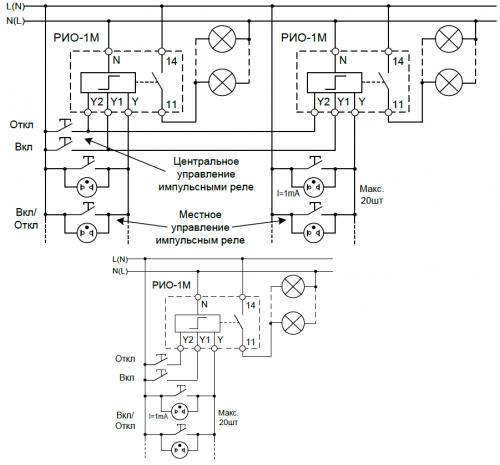 Схема подключения РИО-1М - Местное, центральное управление несколькими импульсными реле