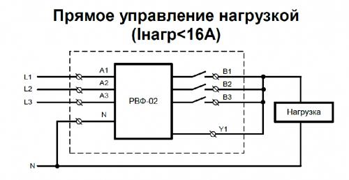 Схема подключения РВФ-02 - прямое управление нагрузкой (Iнагр<16А)