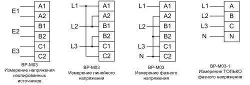 Схемы подключения ВР-М03 и ВР-М03-1