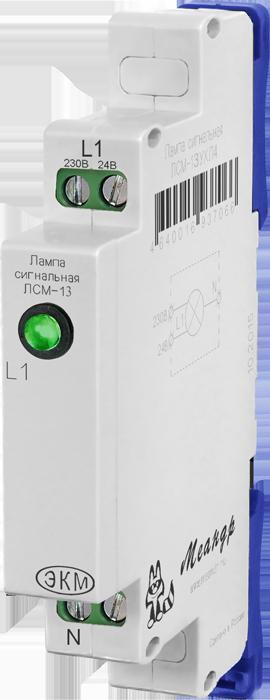 Вспомогательные модульные приборы различного назначения Lsm-13-