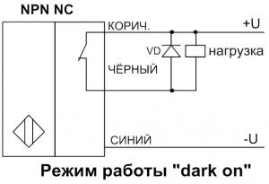 Схема подключения оптоволоконного датчика dark on