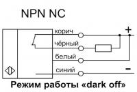 Схема подключения датчика ВИКО-МС-101-ЩЗ NPN NC