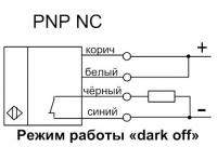 Схема подключения датчика ВИКО-МС-104-ЩЗ PNP NC