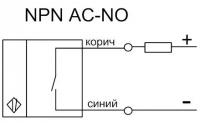 Схема подключения датчика ВИКО-Р NPN AC+NO