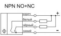 Схема подключения датчика ВИКО-Р NPN NO+NC