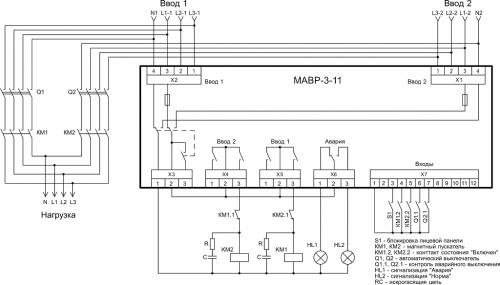 Схема подключения МАВР-3-11 (подключение нагрузки магнитными пускателями)
