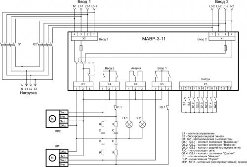 Схема подключения МАВР-3-11 (подключение нагрузки автоматическими выключателями с моторными приводами)