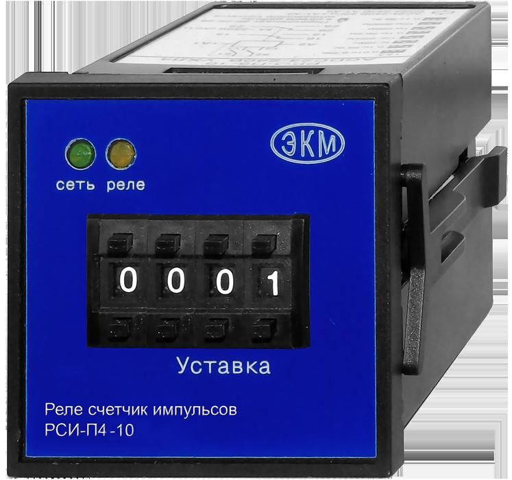 Реле времени - счетчик импульсов РСИ-П4-10